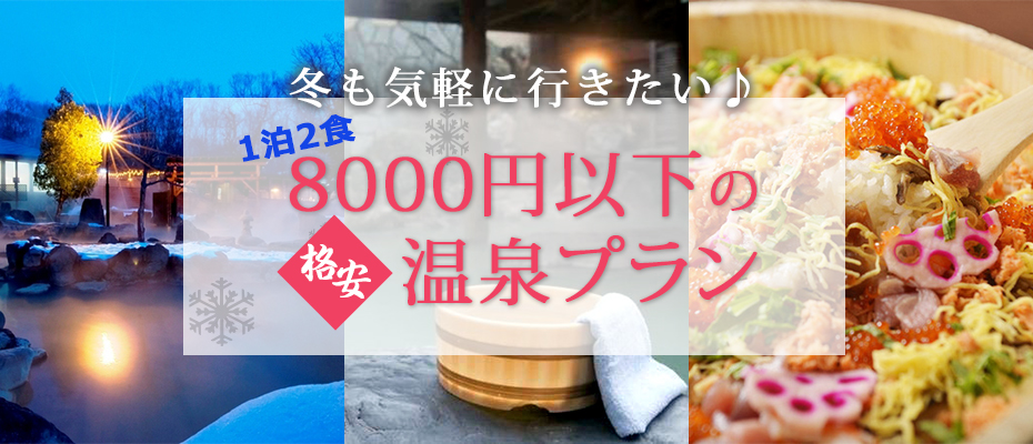 1泊2食8000円以下の温泉プラン