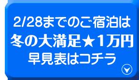 冬の大満足1万円早見表はコチラ