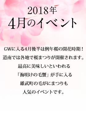 2018年4月のイベント