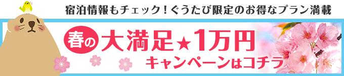 春の大満足1万円キャンペーンはコチラ