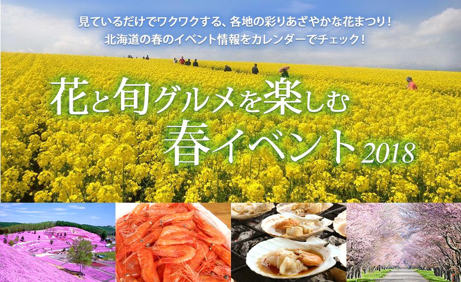 花と旬グルメを楽しむ春イベント2018