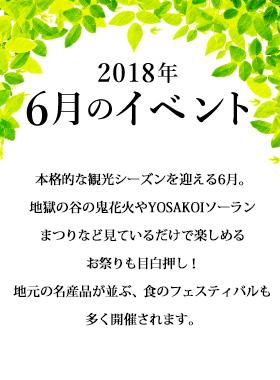 2018年6月のイベント
