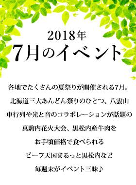 2018年7月のイベント