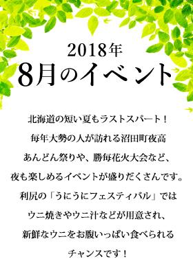 2018年8月のイベント