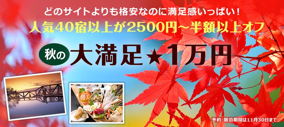 どのサイトよりも格安 秋の大満足1万円プラン