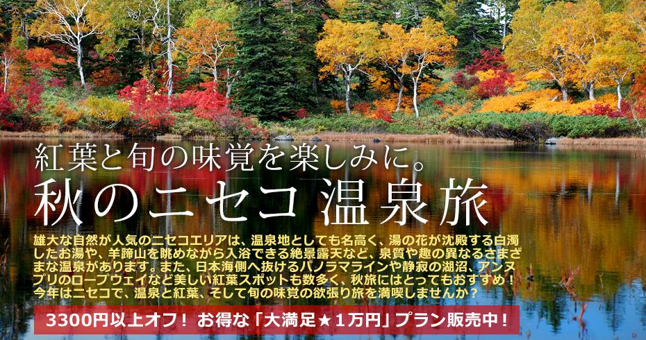 秋のニセコ温泉旅