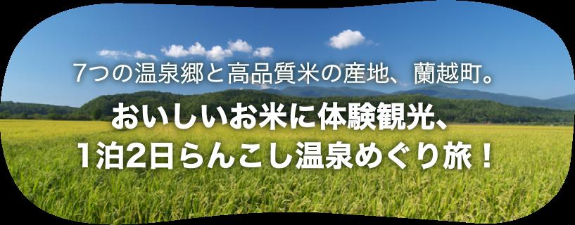 7つの温泉郷と高品質米の産地、蘭越町。おいしいお米に体験観光、1拍2日らんこし温泉めぐり旅!