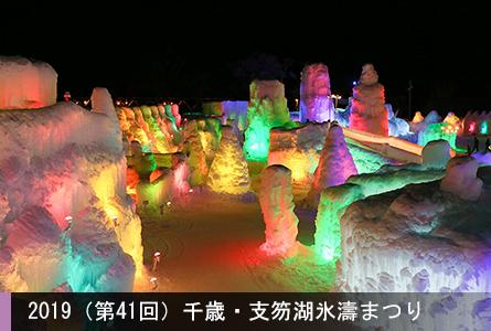 2019(第41回)千歳・支笏湖氷濤まつり