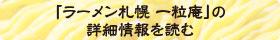 「ラーメン札幌 一粒庵」の詳細情報を読む