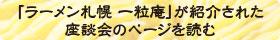 「ラーメン札幌 一粒庵」が紹介された座談会のページを読む