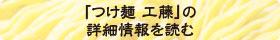 「つけ麺 工藤」の詳細情報を読む