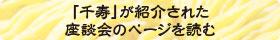「千寿」が紹介された座談会のページを読む