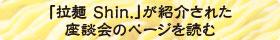 「拉麺 Shin.」が紹介された座談会のページを読む