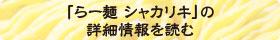 「らー麺 シャカリキ」の詳細情報を読む