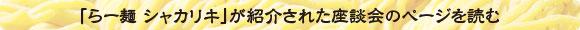 「らー麺 シャカリキ」が紹介された座談会のページを読む
