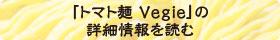 「トマト麺 Vegie」の詳細情報を読む