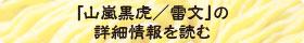 「山嵐黒虎/雷文」の詳細情報を読む