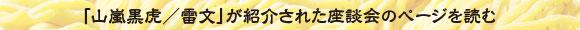 「山嵐黒虎/雷文」が紹介された座談会のページを読む