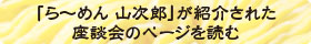 「ら〜めん 山次郎」が紹介された座談会のページを読む